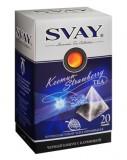 Чай Svay Keemun-Strawberry черный кимун с клубникой (20пирамидок по 2,5гр. в уп.)